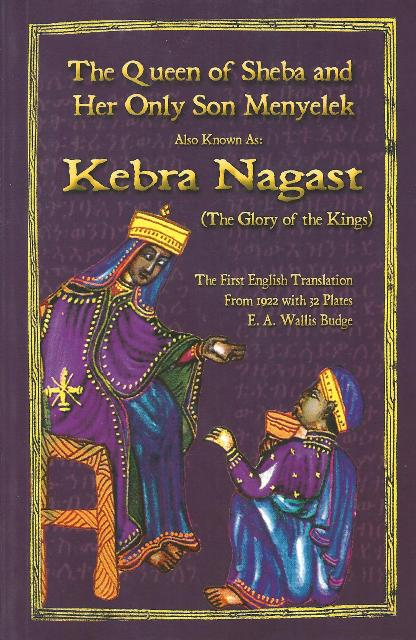 Kebra Negast: The Glory of the Kings